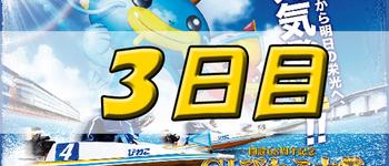 【3日目】開設68周年記念 G1びわこ大賞【当たる競艇予想】得点率・順位を大公開!