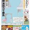 見るたび魅力が増していく Kis-My-Ft2 北山宏光さんが表紙! 読売ファミリー7月19日号のご紹介