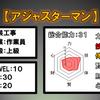 3.舗装の上級作業員!【アジャスターマン】の職業を攻略する!