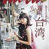 台湾特集の雑誌を見かけるとつい買ってしまう件