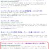 Google検索結果から特定のサイトを除外したい。