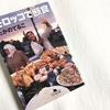 【本】「モロッコで断食」イスラム文化圏内に旅行に行く前はこれを読もう②