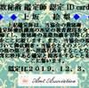 【当協会 認定講師】上坂絵梨さんのお知らせ