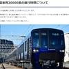 相鉄線新型車両20000系!横浜駅のお披露目会に出没してみる!