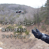 【Lowepro】冬場に必須!カメラ、ドローンの操作に便利なフォトグローブ