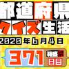 【都道府県クイズ生活】第371回(問題&解説)2020年6月4日