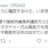 「性奴隷」といえば日本人が黙ると思っている?
