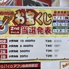 掛川市のドンキホーテでお宝くじ当選発表と千本引き抽選会!当たった?