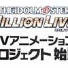 「アイドルマスター ミリオンライブ!」がTVアニメ化決定! うんうん、それもまたミリマス!だね。