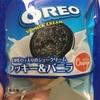 オランジェ OREO入りのシュークリーム・クッキー&バニラ 食べてみました