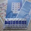 尿酸値を下げるサプリメント「海のチカラ アンセリン」を注文してみました!