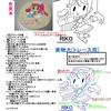 No.6-刺繍図案 ラブライブ!サンシャイン!!「バレンタイン梨子ちゃん」~A4フルページ印刷用/downloadしてネ