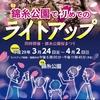 錦糸公園桜まつりに出店します!🌸