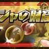 【パズドラ】ガネーシャの財窟 超級 ヴェロア×ヴェロア【サタン無し編成】