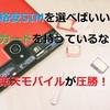 【MVNO】楽天カードを持っているなら格安SIMで迷うこと必要は無い!『楽天モバイル』が圧倒的すぎる3つの理由!
