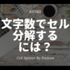 KNIME - 文字数でセルをぶった切る ~Cell Splitter by position~