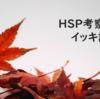 【HSP考察イッキ読み】心が弱い人など存在しない