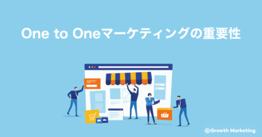 One to Oneマーケティングの重要性・メリット・始め方とは?