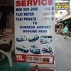 パタヤ⇔バンコク(空港)間のタクシー移動時間と金額 お勧め店舗(サイト)