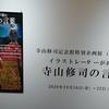 イラストレーターが挑む寺山修司の言葉@Bunkamura Box Gallery 2020年10月17日(土)