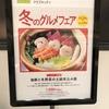 ゲートタワー「MASA'S KITCHEN」海鮮と冬野菜の土鍋煮込み麺 1500円