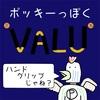 11月11日はポッキーの日だけど、VALU発の「100人で書いた本〜道具篇〜」の発売日でもあるよ〜