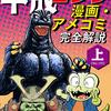 【資料性14】平成ゴジラの漫画とアメコミを解説する本の上巻ができた【告知】