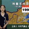 22歳から44歳までまったく見た目の変わらない中国国営TVの天気予報のお姉さんが話題