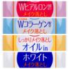 【比較】ソフティモ メイク落としシート!どの色が一番?