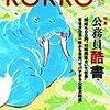 書評連載#14☆KOKKO