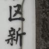 【渋谷区】新橋町