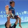 【子連れハワイの楽しみ方】2016 旅行記4日目 〜ラニカイビーチ