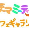 ポケテーマミーティング2 〜カフェギャラリー〜