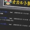 【トンデモ】森虎雄『反日日本人は修学旅行でつくられる』(幸福の高橋史朗)
