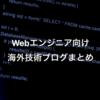 Webエンジニアなら知っておきたい海外IT企業の技術ブログ24個まとめてみた