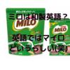 和製英語アルアル⁉ドリンクのミロ、英語の発音はマイロだった!