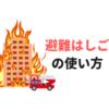 【マンション・共同住宅】避難はしごの使い方・使用方法・閉め方