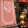 小樽にスヌーピー茶屋オープン