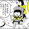 【ウーマンエキサイト連載】第5回 生きものの呼び方