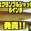 【ドリームエクスプレスルアーズ】庄司潤プロ監修ソフトジャークベイトに新サイズ「スクランブルシャッド6インチ」追加!