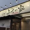 ふくの家愛敬店 令和元年の終わりは360円・・・・