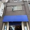 【食べログ百名店#27】三鷹にある「健やか」は超絶美味いおススメなお店。魚介を使った醤油ラーメンが好きな人に食べてもらいたい!