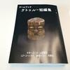 ゲームブック『クトゥルー短編集』の感想