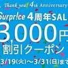 必見!【サプライス】4周年セール3000円割引クーポン!!