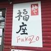 「麺や 福座」令和元年も牡蠣の美味しい一杯を頂く事が出来ました