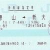 のぞみ6号 新幹線指定券