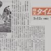 地元桐生タイムス社に取り上げて頂きました。