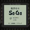 【Switchゲーム紹介57】「魔界塔士Sa・Ga」感想。淡泊なのにドラマチックさを感じる。