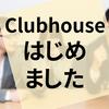 音声SNS「Clubhouse」はじめました