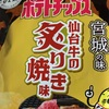 ポテトチップス  仙台牛の炙り焼き味